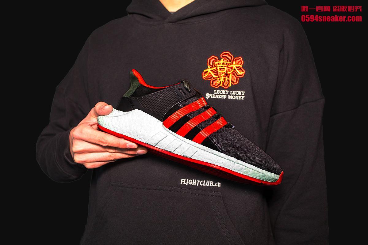"adidas Originals EQT 93/17 Boost ""YUANXIAO"" 货号:DB2571 - 莆田鞋"
