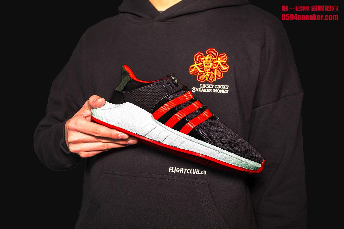 "adidas Originals EQT Support 93/17 Boost ""YUANXIAO"" 货号:DB2571 - 莆田鞋"