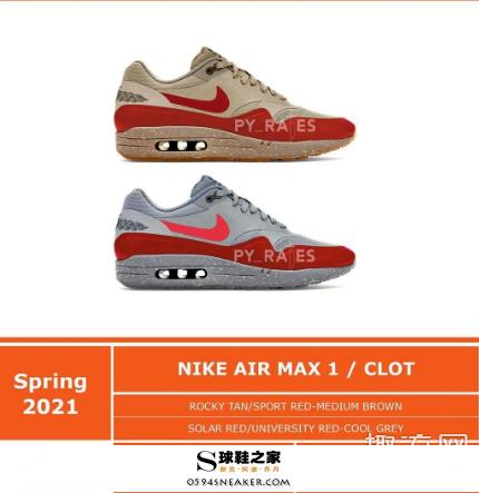 "CLOT x Air Max 1 ""K.O.D."" -第二款新配色即将发售:死亡之吻 CHA配色谍照赏析!"
