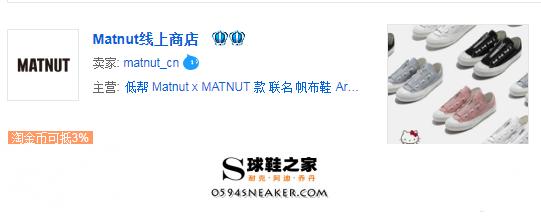 MATNUT中文叫什么?MATNUT在哪能买到?